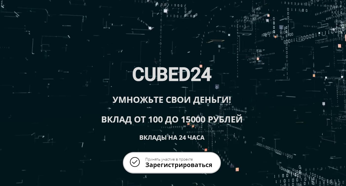 Отзывы о Cubed24: так ли заманчивы предложения компании? реальные отзывы