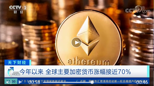 Screengrab showing CCTV's segment on cryptocurrencies