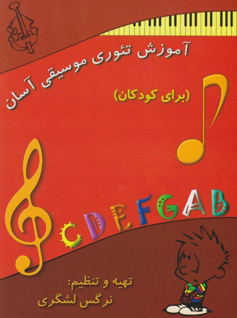 کتاب آموزش تئوری موسیقی آسان کودکان نرگس لشگری انتشارات رهام