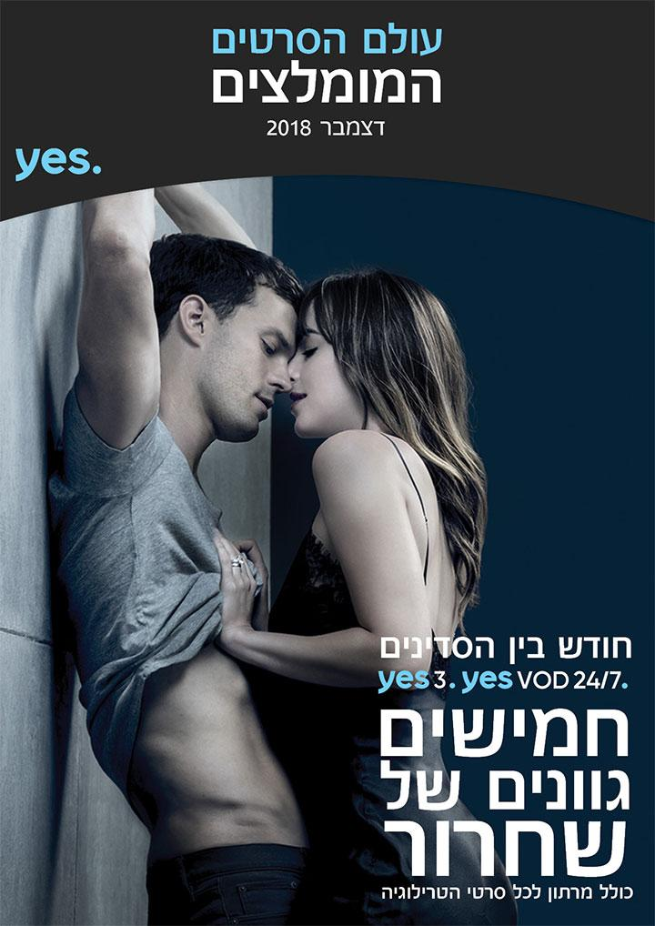 \\filesrv.yesdbs.co.il\HQ-Content_Public\yes12345\2018\דצמבר\עיצובים מאסף\2018_DECEMBER_MOVIES_page-1.jpg