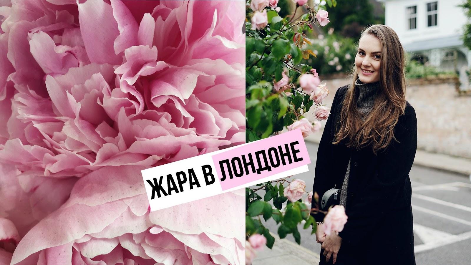 Відео-блогер з Лондона Ярослава Кірічок