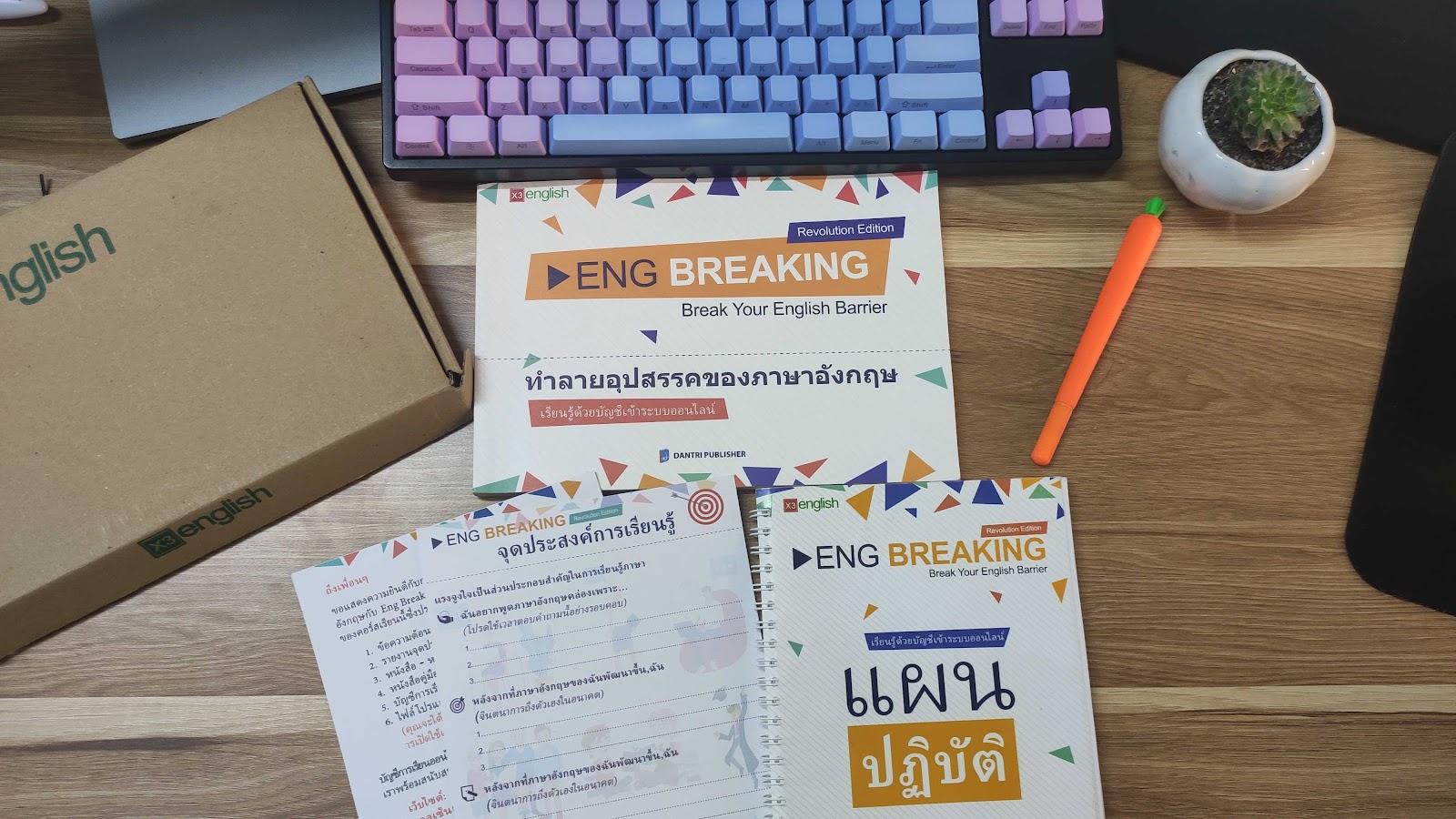 ชุดหนังสือเรียนภาษาอังกฤษด้วยตัวเอง Eng Breaking อยู่บนโต๊ะ