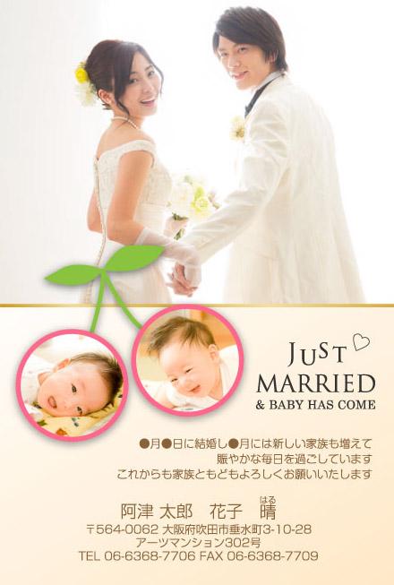 おたより本舗の結婚&出産報告はがき