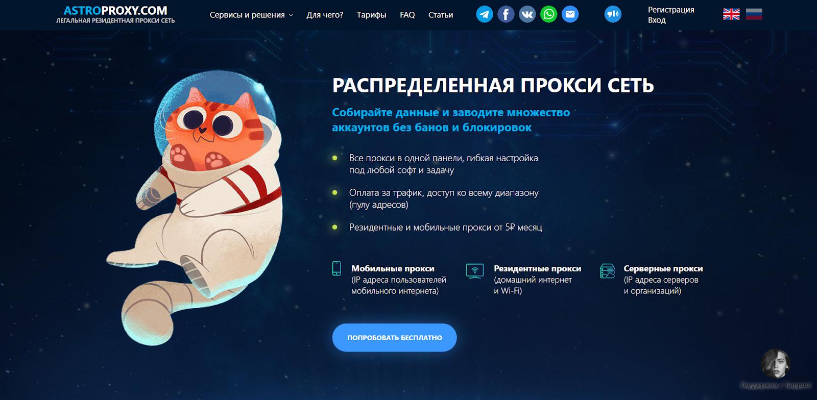 Обзор сервиса AstroProxy