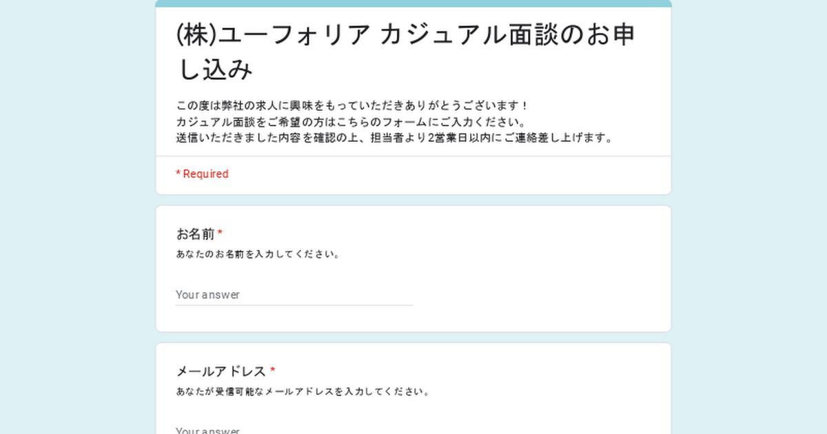 (株)ユーフォリア カジュアル面談のお申し込み