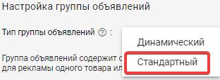 Настройка типа объявлений в Google AdWords