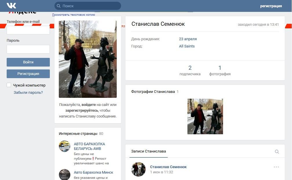 Аккаунт Анатолия Примака сохраняется в кеше поисковой системы Яндекс.