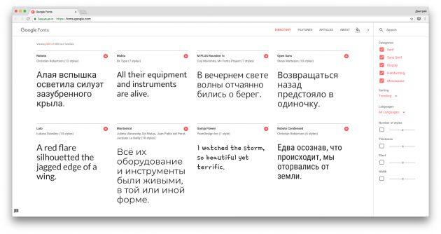Где скачать шрифты бесплатно: Google Fonts