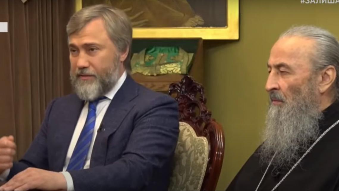 Вадим Новинский и Онуфрий