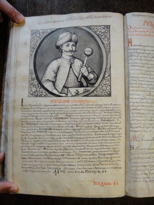 Літопис-Величка-оригінал (4)