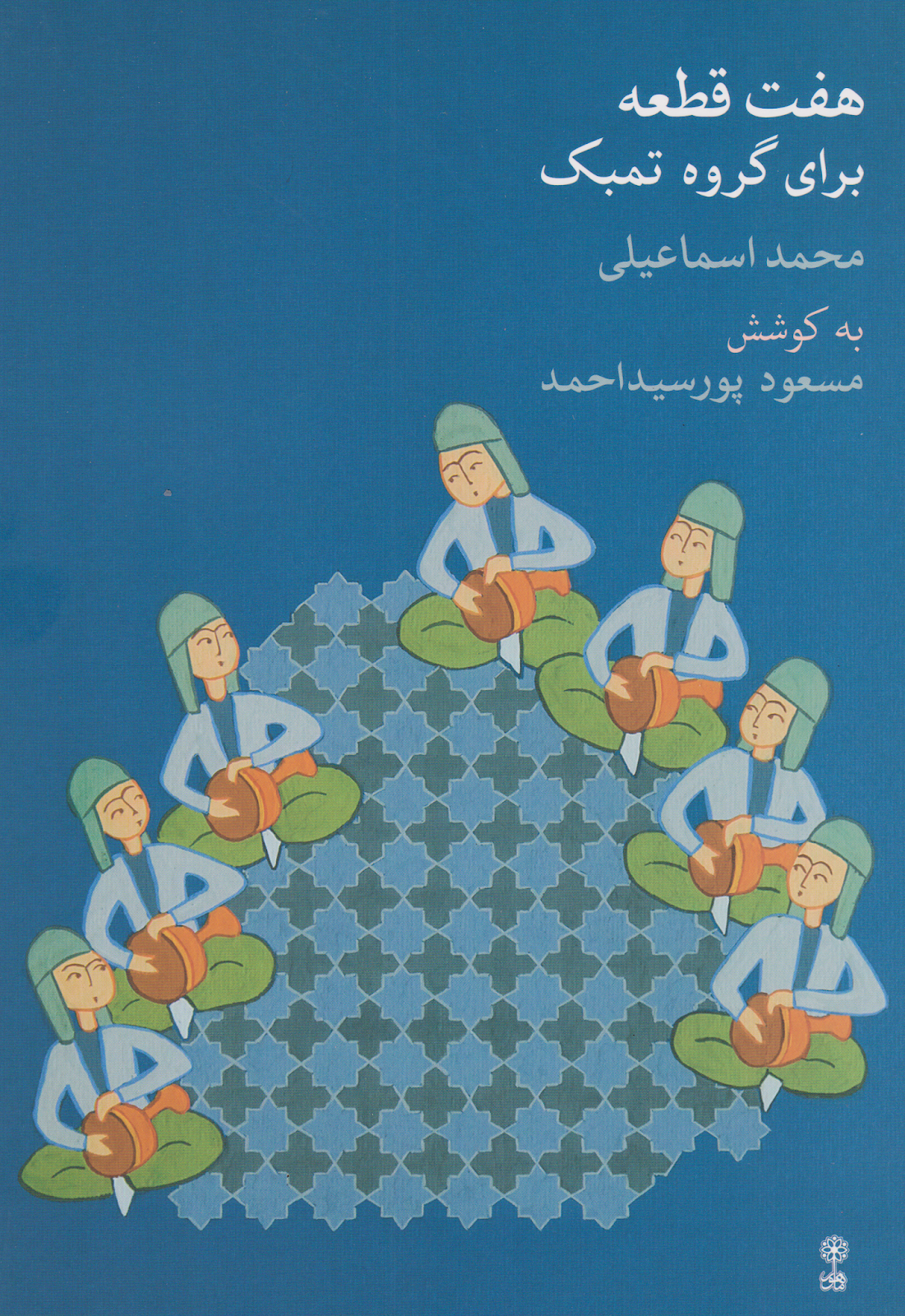 کتاب هفت قطعه برای گروه تنبک محمد اسماعیلی انتشارات ماهور