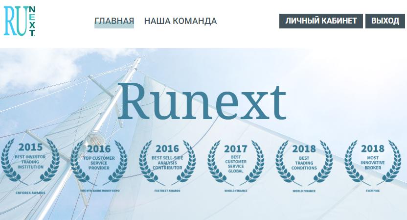 Обзор компании Runext и анализ отзывов экс-клиентов реальные отзывы