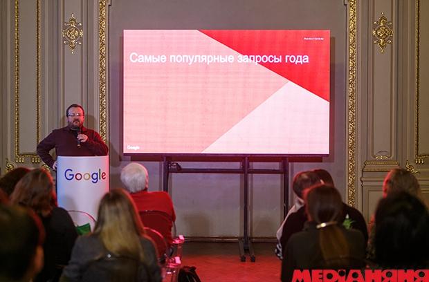 Google, Дмитрий Шоломко, Zeitgeist