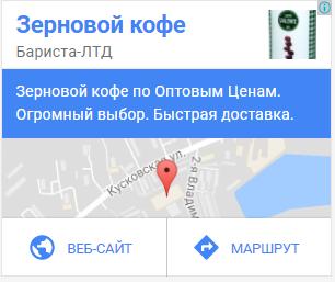 Объявления Формат адреса в Google AdWords