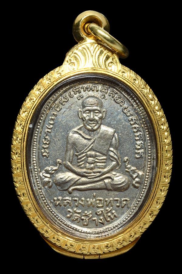 9. เหรียญหลวงพ่อทวด วัดช้างให้ รุ่น4 (บล็อก10ขีด) ปี2505