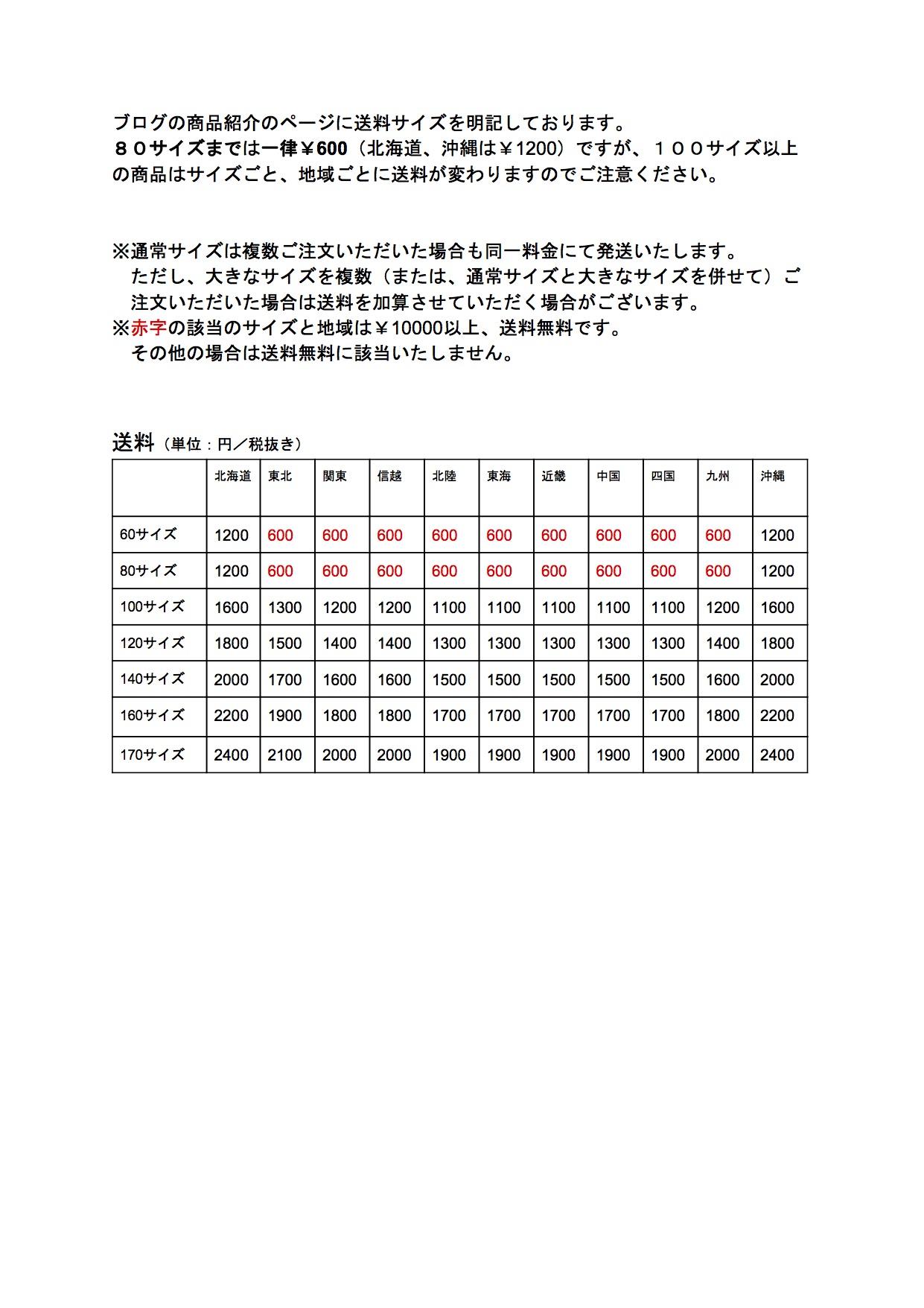ブログの商品紹介のページに送料サイズを明記いたしますので、表でご確認ください。