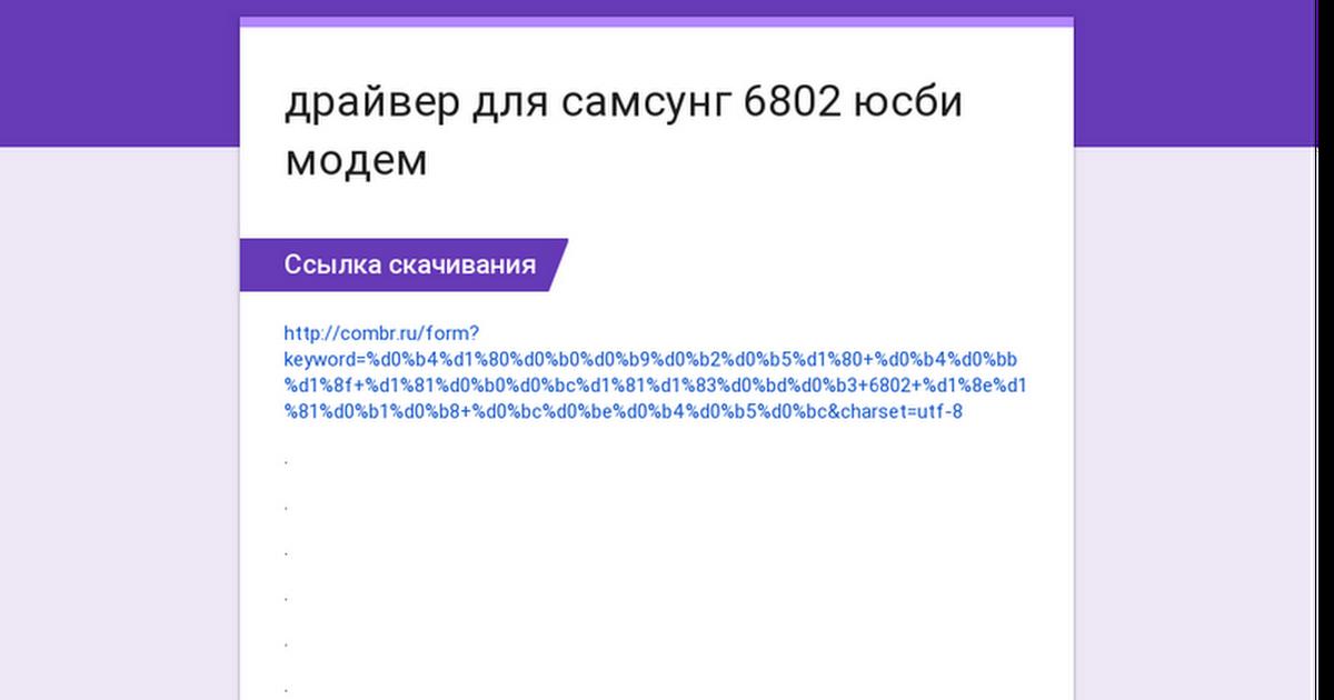 Драйвер Usb Для Samsung B5722