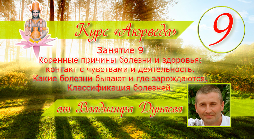 ayrveda_prev_9_820_450.jpg