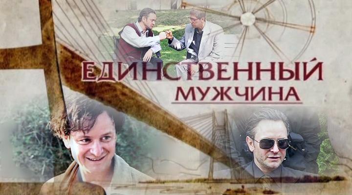 Фильмография сериал ЕДИНСТВЕННЫЙ МУЖЧИНА сайт ГРИШИН.РУ