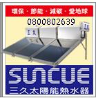 再生能源:)再生一個吧  三久太陽能熱水器 熱水器專家