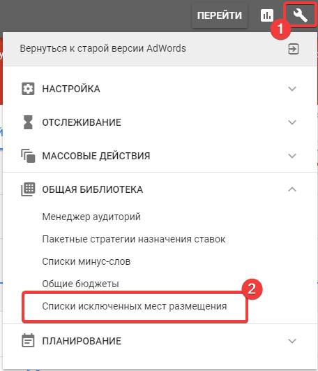 исключенные площадки в интерфейсе Google AdWords