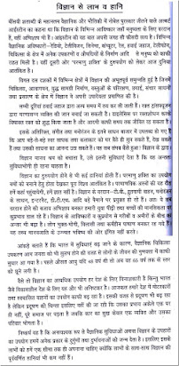 Essay On Advantages Of Newspaper In Punjabi