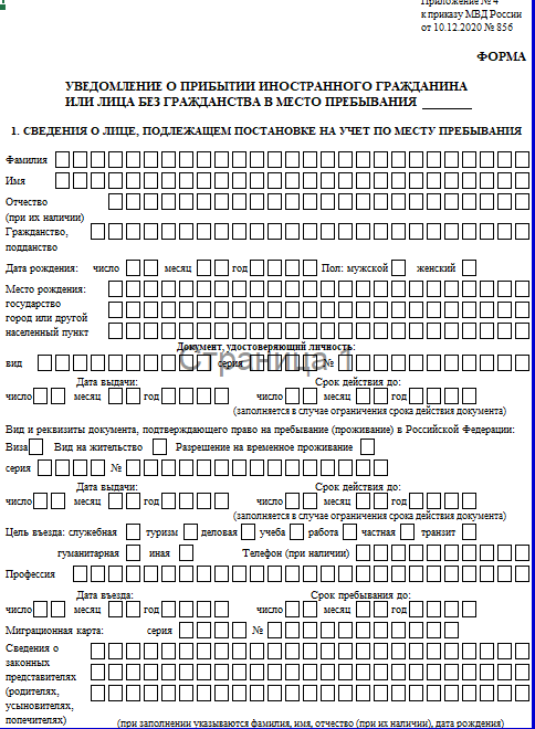 Russian registration new form