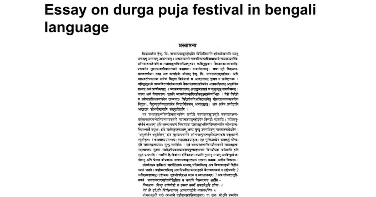 short essay on durga puja for kids Find long and short paragraph on durga puja for school going kids,  you need  to write paragraphs, essay or small articles on durga puja topic in the class,.