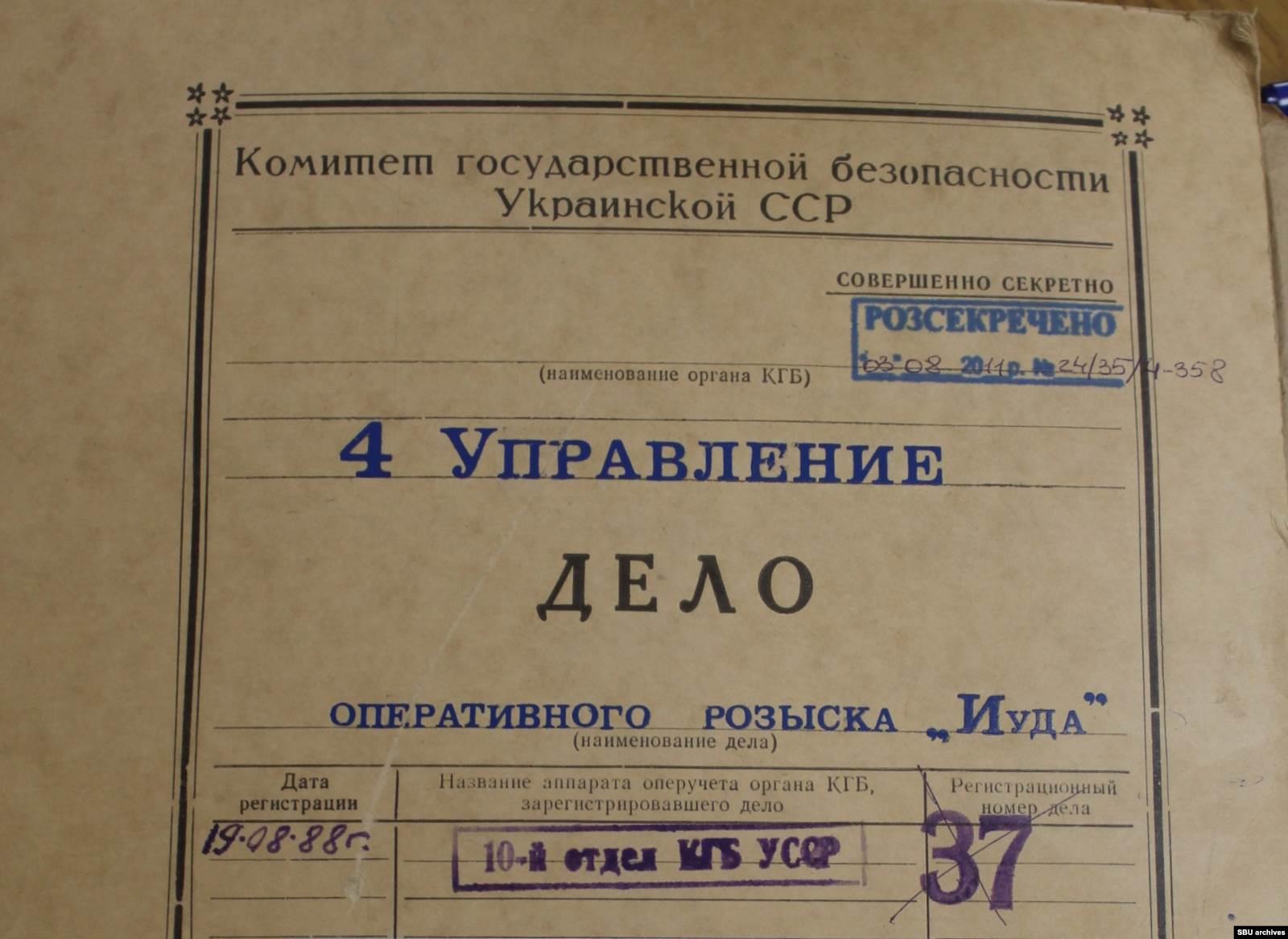 Обложка дела Василия Гриба, которое вело КГБ УССР