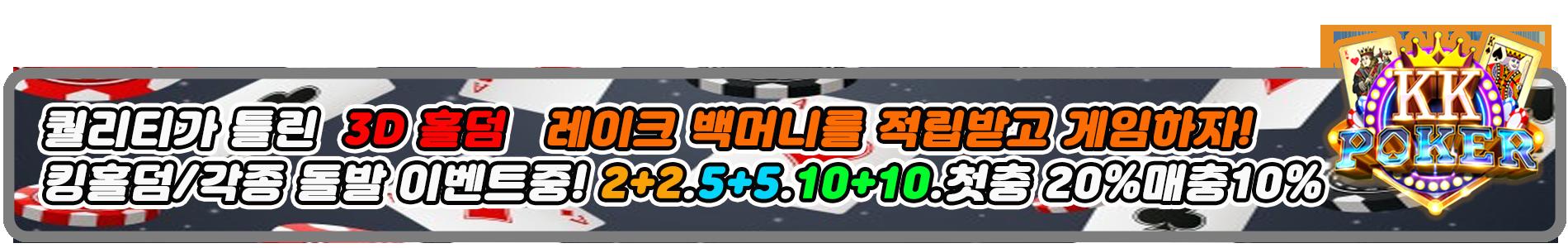 ☑️ 퀄리티가 틀린 (3D)킹홀덤/각종 돌발 이벤트중! 2+2.5+5.10+10.첫충 20%매충10% 홀덤 ☑️