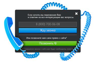 звонок с сайта на мобильный