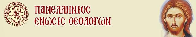 ΠΕΘ logo.JPG
