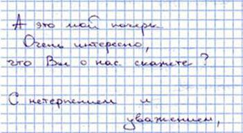 Почерк свидетельствует о том, что предпочтение отдается форме, а не скорости