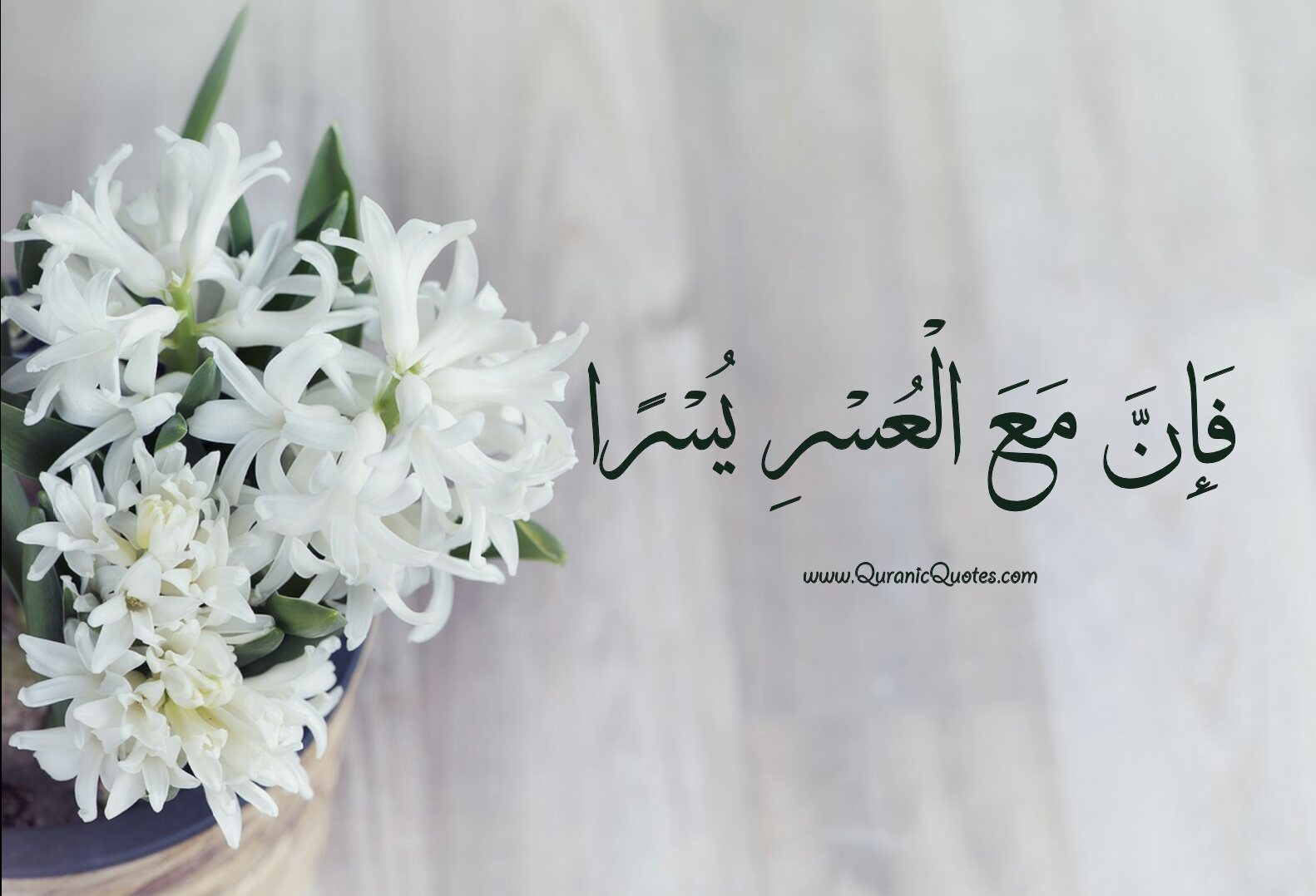So Verily, With Difficulty, There is Relief.