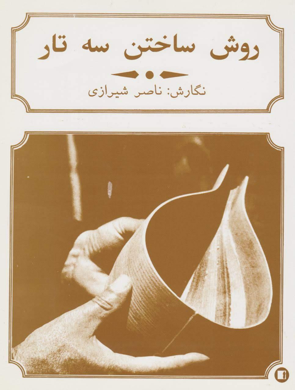 دانلود کتاب روش ساختن سهتار ناصر شیرازی