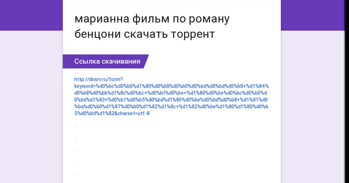 марианна звезда для наполеона сериал на русском