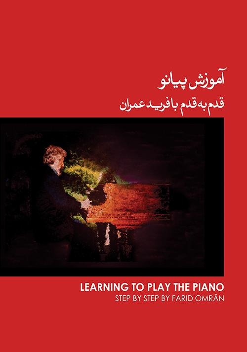 کتاب آموزش پیانو قدم به قدم فرید عمران انتشارات ماهور