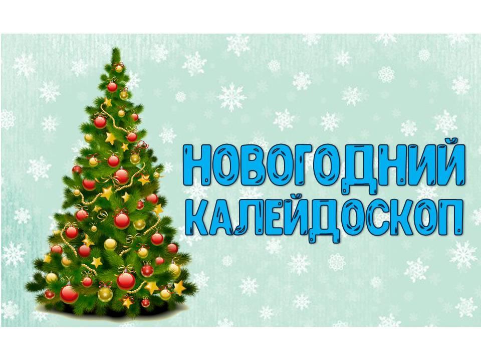 http://school3.rsu.edu.ru/wordpress/wp-content/uploads/%D0%9D%D0%BE%D0%B2%D0%BE%D0%B3%D0%BE%D0%B4%D0%BD%D0%B8%D0%B9.jpg