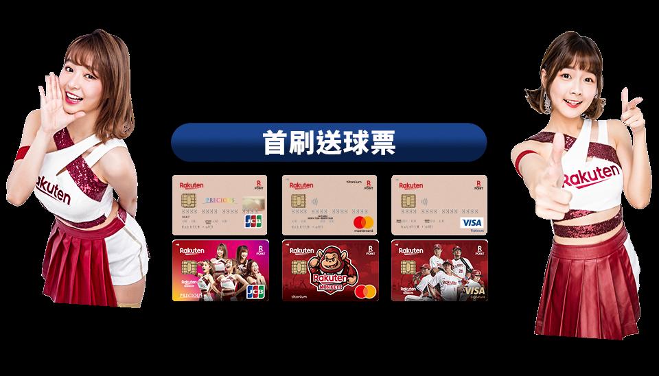 台灣樂天信用卡