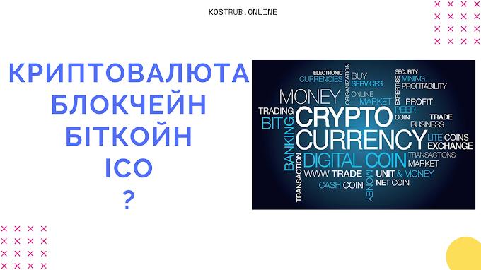 Криптовалюта та блокчейн технології простими словами. Вихід на ICO?