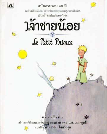 """""""the little prince"""" (เจ้าชายน้อย)"""