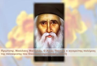 Πρωτοπρ. Νικόλαος Μανώλης, Ο Άγιος Παίσιος ο αγιορείτης πολέμιος .jpg