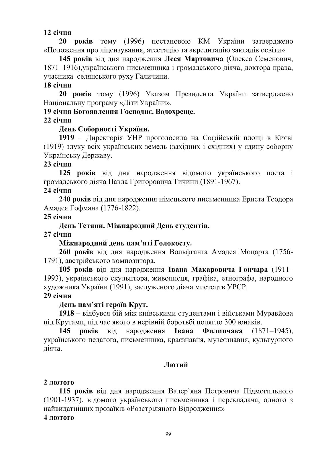 C:\Users\Валерия\Desktop\план 2016 рік\план 2016 рік-099.png