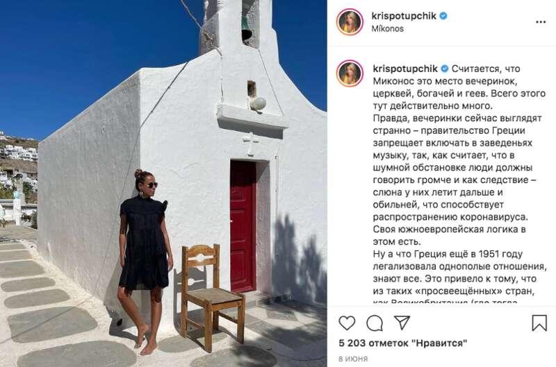 Кристина Потупчик в Греции. Источник: соцсети