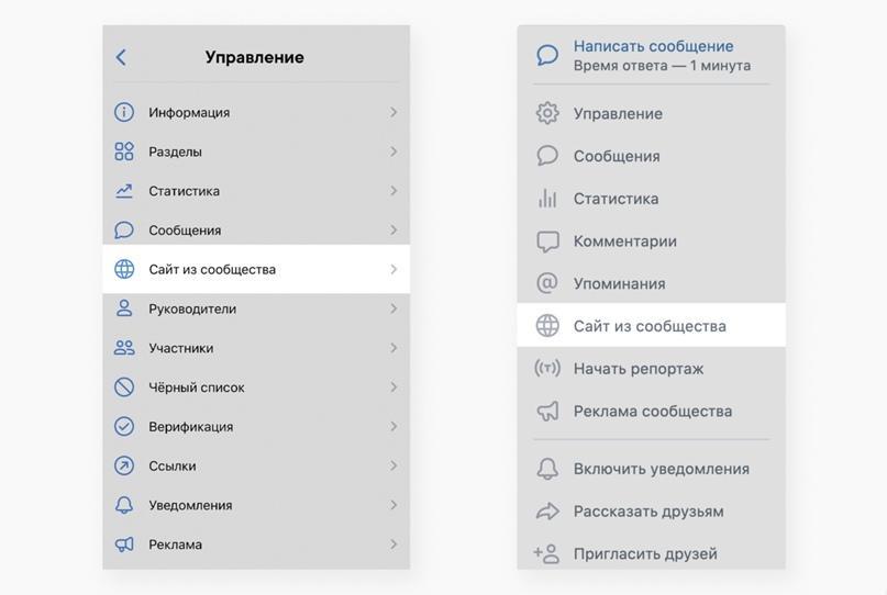 Настроить сайт можно в разделе сообщества «Управление» в мобильной версии, а на компьютере — в меню справа