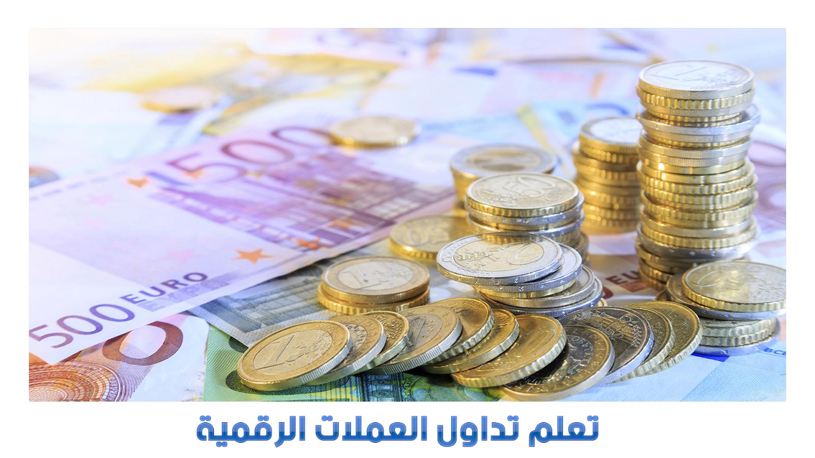 تعلم تداول العملات الرقمية