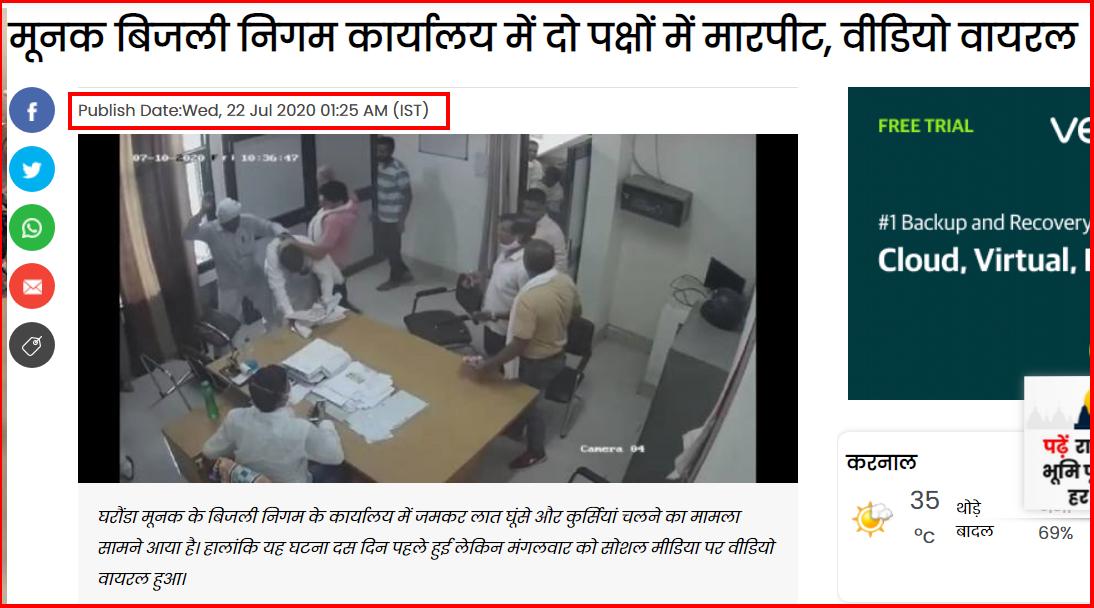 screenshot-www.jagran.com-2020.08.03-18_36_20.png
