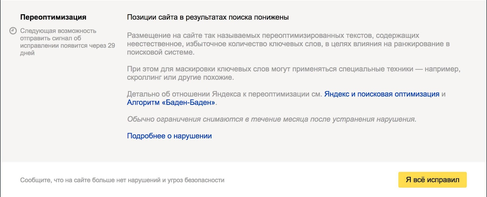 Сайт получил санкции от Яндекса за переоптимизацию