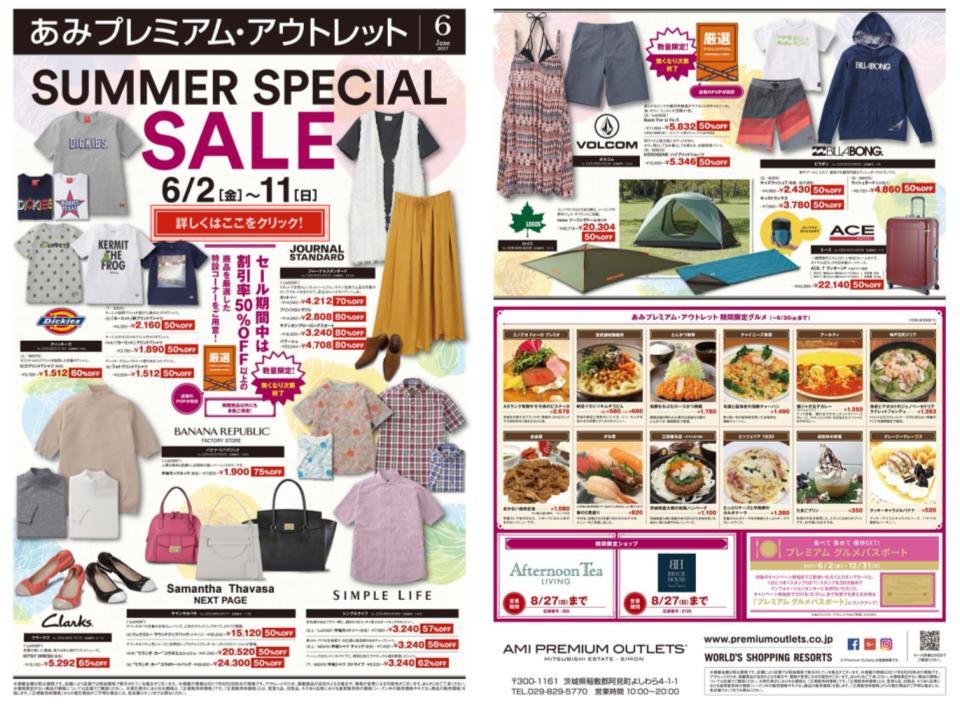 P04.【あみ】SUMMER SPECIAL SALE.jpg