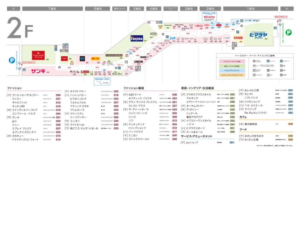 B053.【モラージュ菖蒲】2Fフロアガイド171106版.jpg
